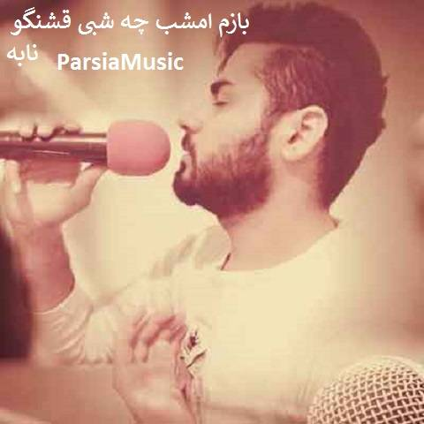 حسین عامری بازم امشب