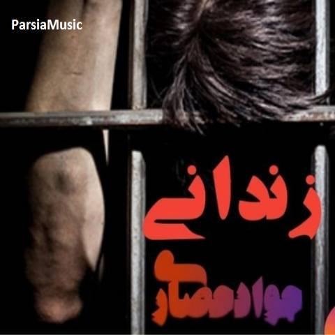 جواد حصاری زندانی