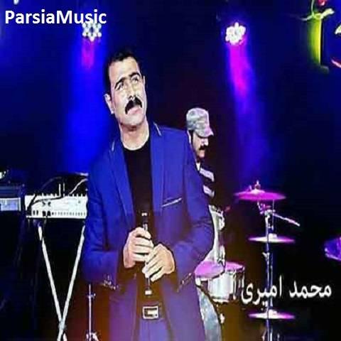 محمد امیری افسرده و دلم کشه
