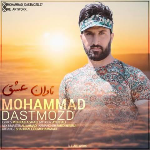 محمد دستمزد تاوان عشق