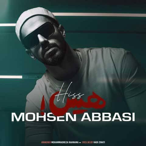 محسن عباسی هیس
