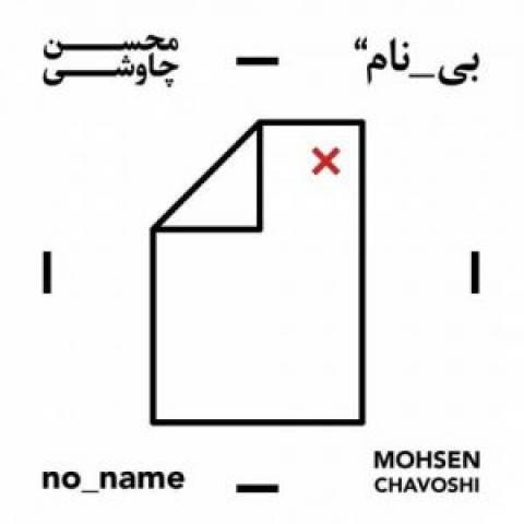 محسن چاوشی خنک آن قماربازی
