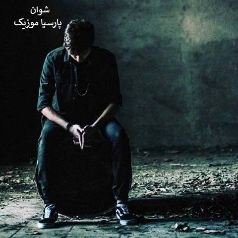 محسن میرزازاده شوان