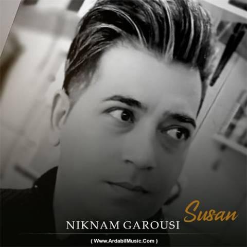نیکنام گروسی سوسن
