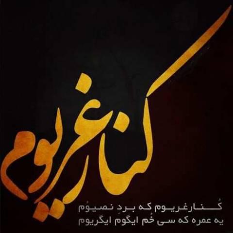 رحیم عدنانی کنار غریو