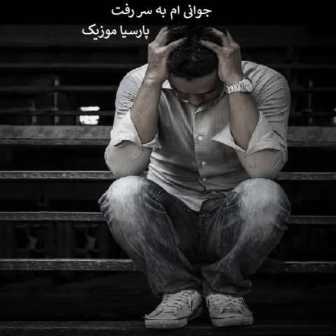 رضا صالحی جوانی ام به سر رفت