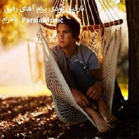 روح الله صحرایی نارفیق بودی برام