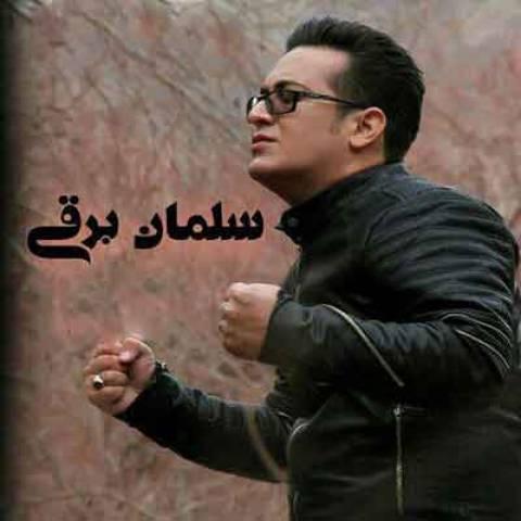 سلمان برقی امام رضا