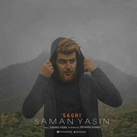 سامان یاسین ساقی