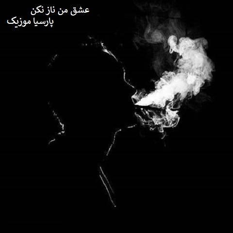 سراب و سروش ملک پور عشق من ناز نکن