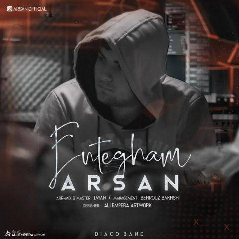آرسان انتقام
