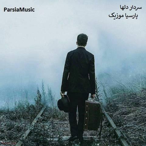 آهنگ بی کلام سردار دلها