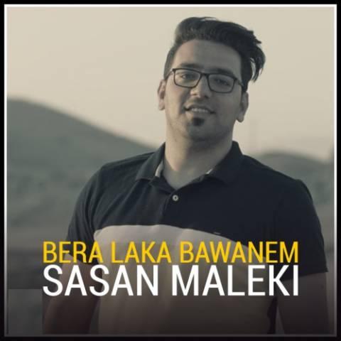 ساسان ملکی برا لکه باوانم