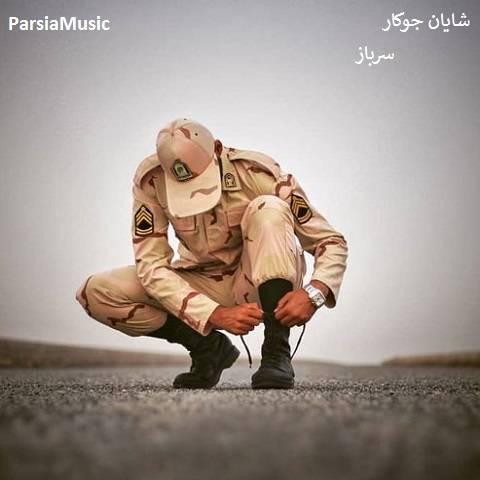 شایان جوکار سرباز
