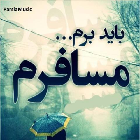 حسین عامری آی ننه منو میخوان ببرن