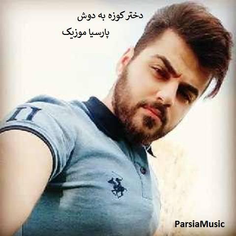 حسین عامری دختر کوزه به دوش