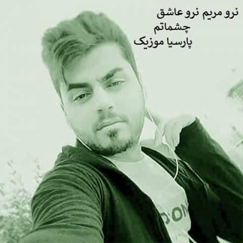 حسین عامری نرو مریم
