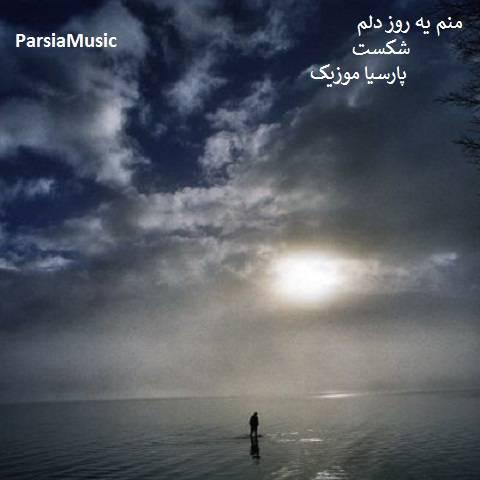 محسن لرستانی منم یه روز دلم شکست