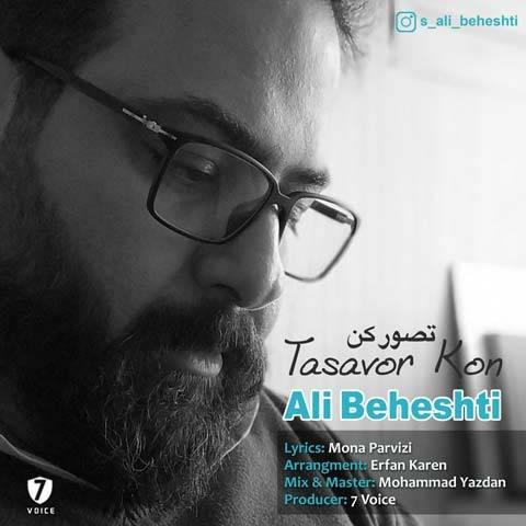 علی بهشتی تصور کن
