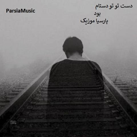 علی رزاقی دست تو تو دستام بود