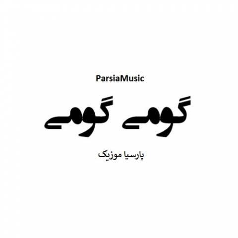 آهنگ عربی گومی گومی