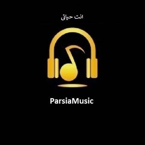 دانلود آهنگ عربی به نام انت حیاتی
