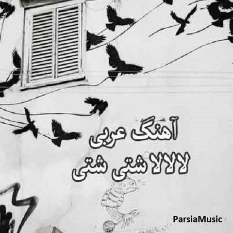 آهنگ عربی لالالا شتی شتی ریمیکس