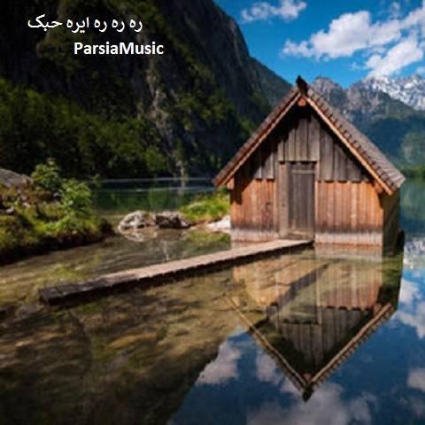 آهنگ عربی ره ره ره ایره حبک