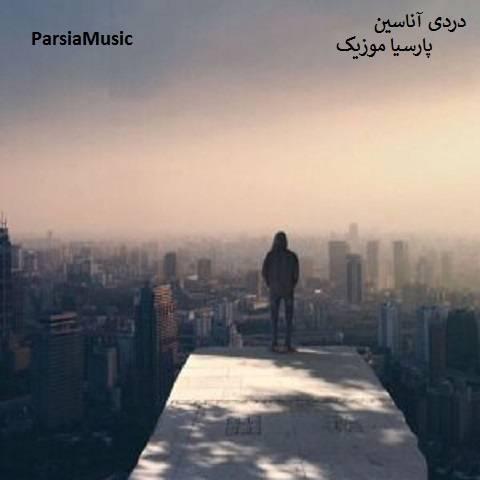 دانلود آهنگ مداحی به نام دردی آناسین