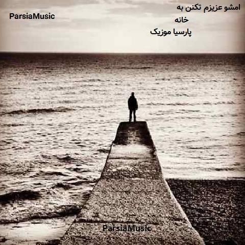 امشو عزیزم تکنن به خانه از علی موسی زاده