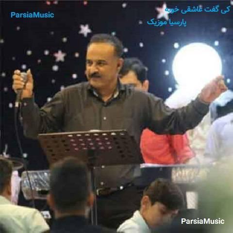 کی گفت عاشقی خوبه عاشق دیوانه محسوبه از علی موسی زاده