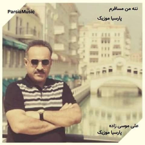 ننه من مسافرم از علی موسی زاده