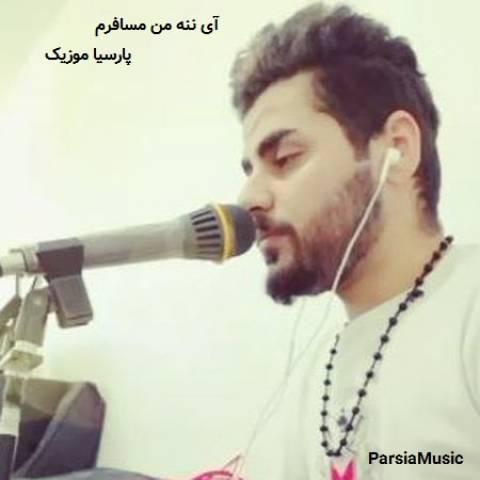 های ننه من مسافرم های ننه نگذار تا برم از حسین عامری