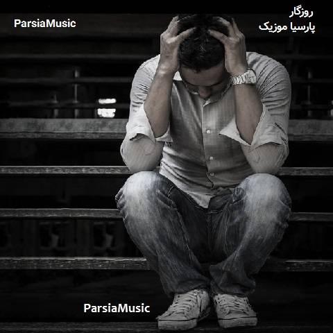 آهنگ غمگین روزگار از حسین آستانی