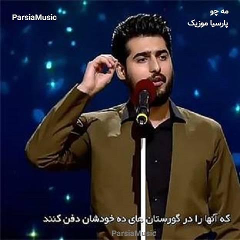آهنگ کردی اجرا شده در عصر جدید محمد پرویزی