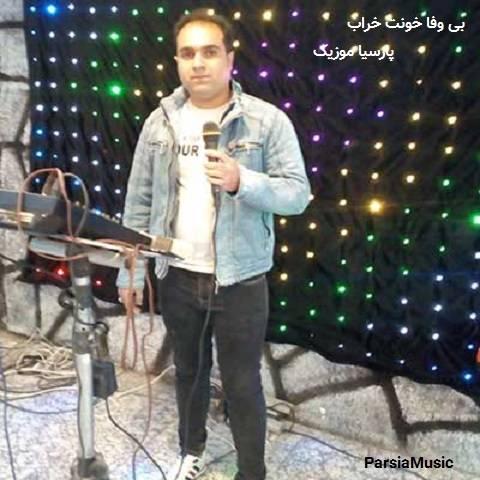 بی وفا خونت خراب از محسن کشاورز