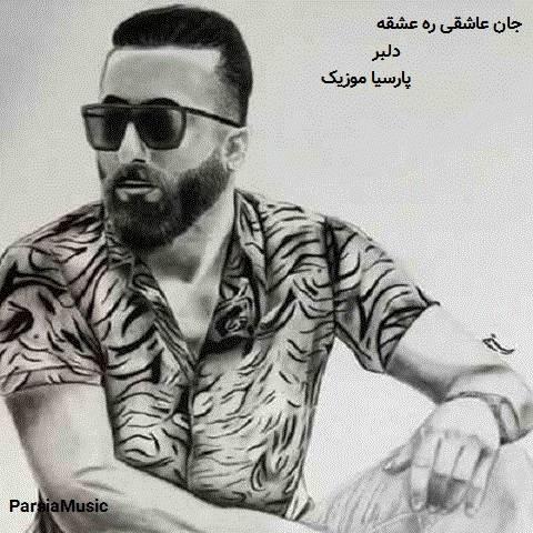 عشقه دلبر از ناصر عباسی ( مازندرانی )