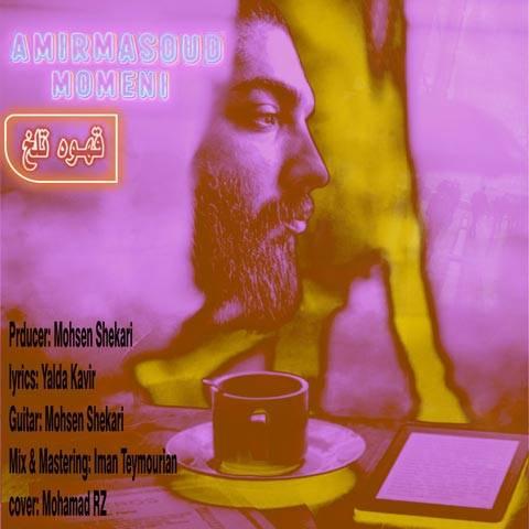 قهوه تلخ از امیر مسعود مومنی