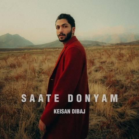 ساعت دنیام از کیسان دیباج