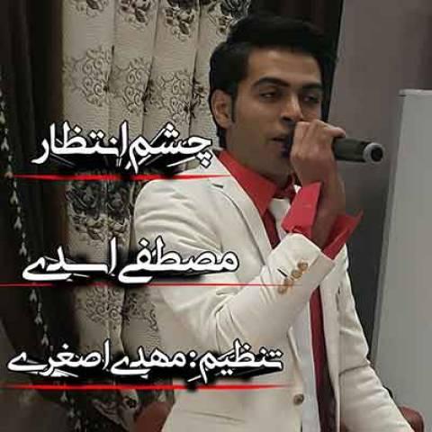 دوسه روزه لالا ندارمه از مصطفی اسدی
