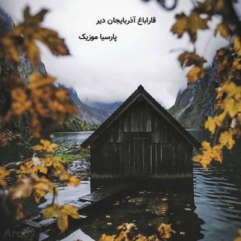 قاراباغ آذربایجان دیر از مراد آغداملی