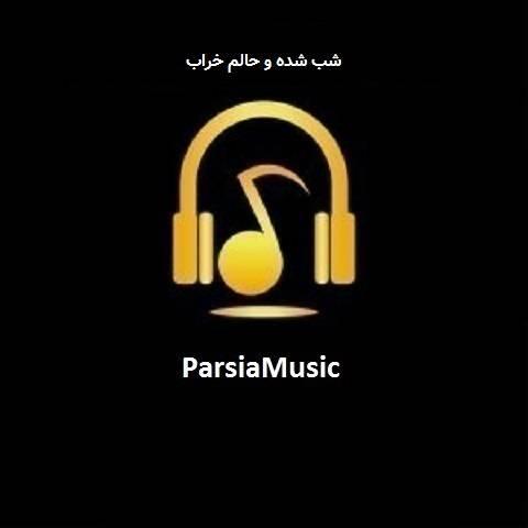 شب شده و حالم خراب از رضا نجم
