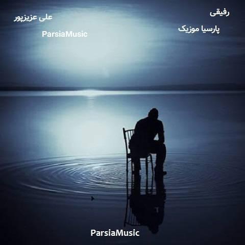 دانلود آهنگ علی عزیزپور به نام رفیقی