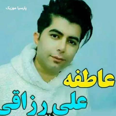 عاطفه از علی رزاقی