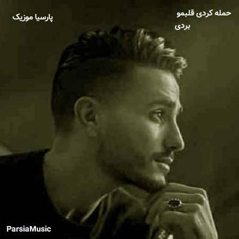 حمله کردی قلبمو بردی از میلاد مهرزاد