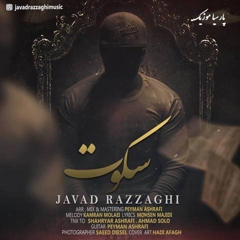 سکوت از جواد رزاقی
