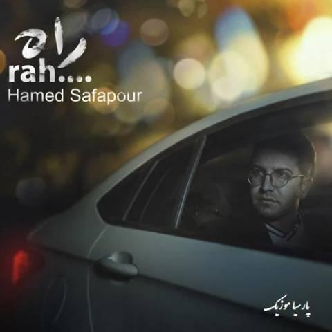 راه از حامد صفاپور