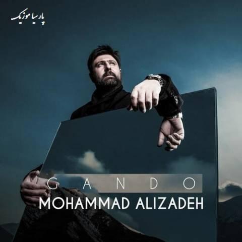 گاندو از محمد علیزاده