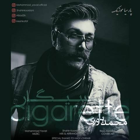 سیگار از محمد یاوری