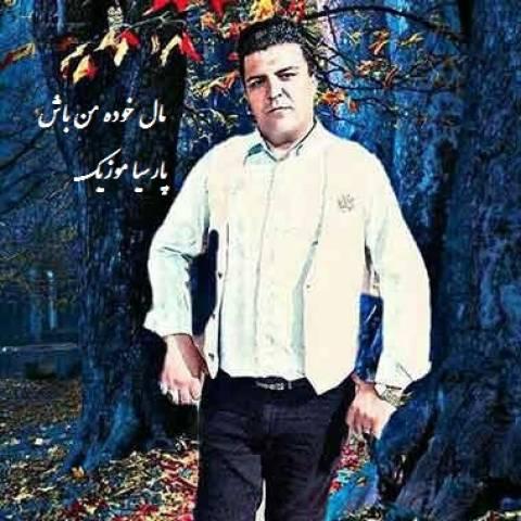 مال خوده من باش از علی سلامی